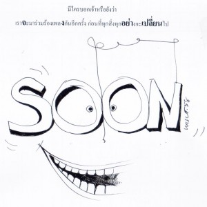 soons